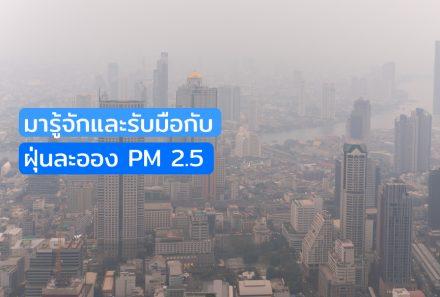 มารู้จักและรับมือกับ ฝุ่นละออง PM 2.5