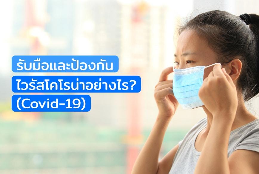 รับมือและป้องกัน ไวรัสโคโรน่าอย่างไร?