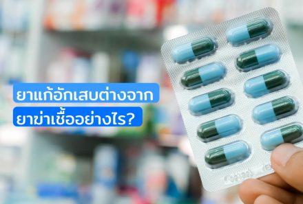 """""""ยาแก้อักเสบ"""" ต่างจากยาฆ่าเชื้ออย่างไร?"""